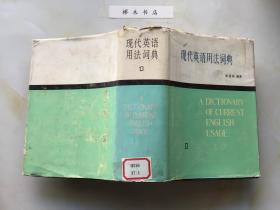 现代英语用法词典 张道真编著(精装)