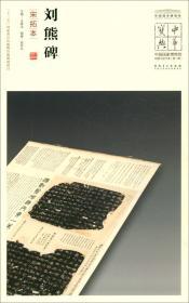 刘熊碑(宋拓本)/中华宝典中国国家博物馆馆藏法帖书系(第二辑)