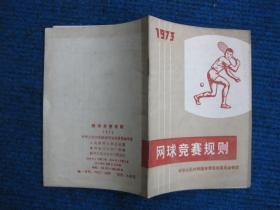 1973年网球竞赛规则
