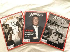 南方人物周刊2018年(第31、33、36期)共3本合售