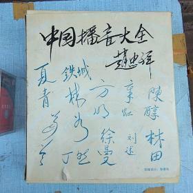 中国播音大全(30盘磁带未拆封)盒装