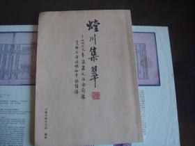 螳川集翠 附张文勋信札一页