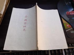 漂亮的小楷手抄蓝印纸复印本【命理学研究】