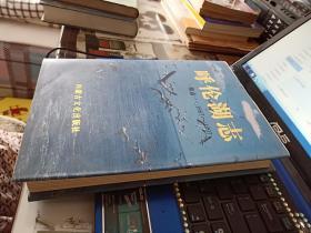 呼伦湖志 续志一(1987-1997)