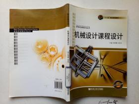 机械设计课程设计(十一五重点规划教材)