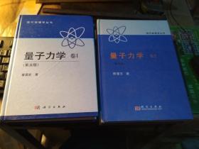 (量子力学第五版卷1)(量子力学第四版卷2)