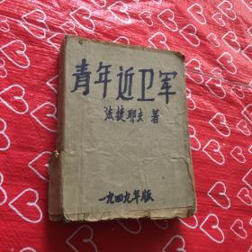 1949年三版《青年近卫军》有插图【看图,免争议】