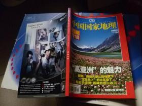中国国家地理2005年第9期西藏专辑附地图
