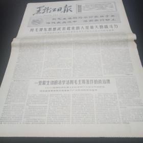 文革老报纸。(黑龙江日报)1966年10月14日。