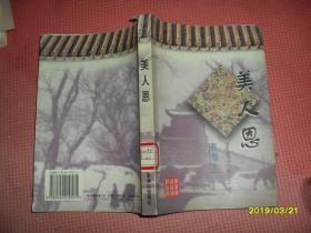 美人恩:京味文学丛书