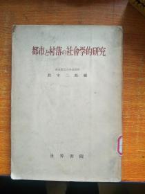 日文原版:都市と村落の社会学的研究