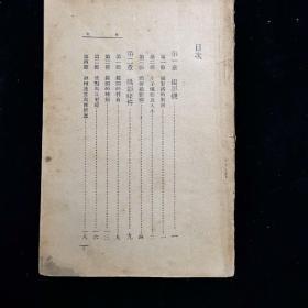 民国旧书——电影摄影法(电影小丛书)