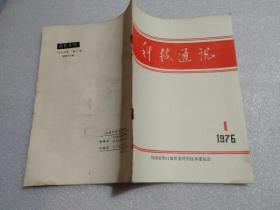 科技通讯 1976.1(带语录)
