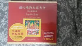 藏传佛教本尊大全艺术鉴赏图典(汉文,蒙古文,藏文,英文)