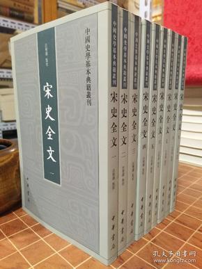 宋史全文 中国史学基本典籍丛刊 平 装 全9册 一版一印