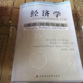经济学:原理问题与政(策15版)