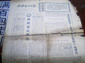 文革老报纸齐齐哈尔报 1974年3月15日