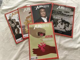 南方人物周刊 2018年(第24、31、33、34、36期)共5本合售