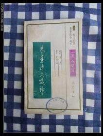(古代文史名著选译丛书)朱熹诗文选译    1990年1版1印,馆藏,九品