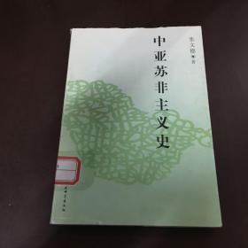 中亚苏非主义史