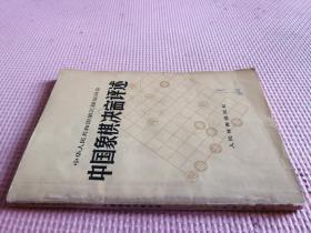 中国象棋决赛评述//(品相如图)