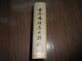 1983年【古今同姓名大辞典】精装本