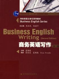 商务英语写作(第二版) 正版 羡锡彪  9787040247947