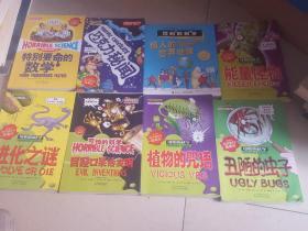 可怕的科学经典科学系列7本+妙趣科学课1本   共8本合售