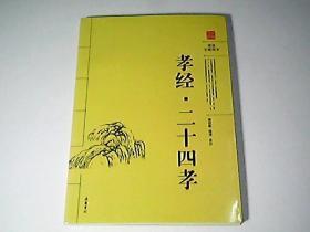 孝经二十四孝图(阅读无障碍本)