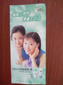 小护士宣传卡。美女模特,铜版纸。(单张)