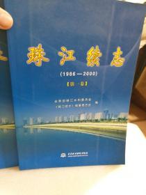 1986-2009-珠江续志(共5卷)