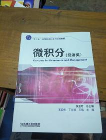 """""""十二五""""应用型本科系列规划教材:微积分(经济类)"""