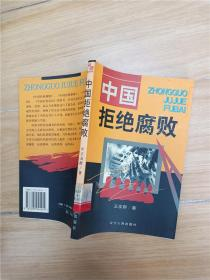 中国拒绝腐败【馆藏.】
