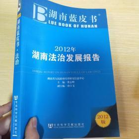 2012年湖南法治发展报告