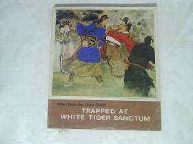 TRAPPED AT WHITE TIGER SANCTUM(误入白虎堂)英文版