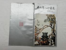 王维宝山水画选;福建美术出版社编辑出版;12开;