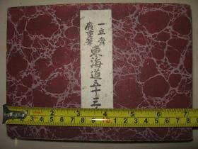 日本浮世绘名作《东海道五十三次》经折装1册全  明治年间木板套色精印