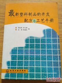 最新塑料制品的开发配方与工艺手册