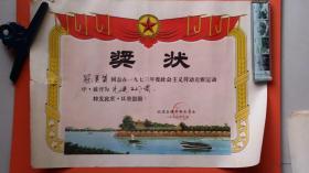 文革时期奖状(1973年被评为先进工作者)