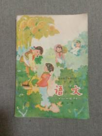 全日制十年制学校小学课本  语文(第五册)