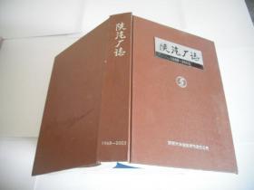 陕汽厂志 1968-2003