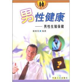 男性健康  生殖保健图书角丛书