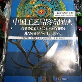 【包邮】中国工艺品鉴赏图典