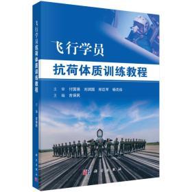 飞行学员抗荷体质训练教程