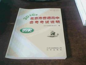 2016年北京市普通高中会考考试说明   历史