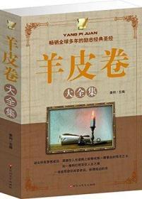 正版现货  羊皮卷大全集  姜钧 百花洲文艺出版社