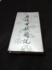 马定祥批注:历代古钱图说  (品相好)