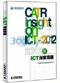 9787115278845-ha-2012年ICT深度观察