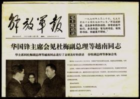 报纸-1976年12月7日解放军报   2开4版  全品自然旧