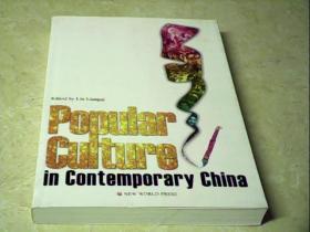 中国当代流行文化(英文版)